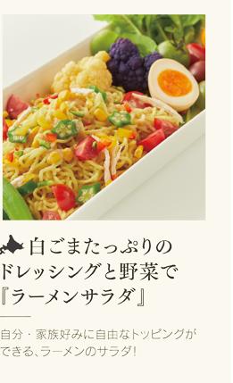 ラーメンサラダのラーサラ三郎